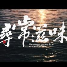 中国符号·2019常州美食宣传片《寻常滋味》