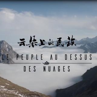 四川羌族 纪录片《云朵上的民族》法语版预告片