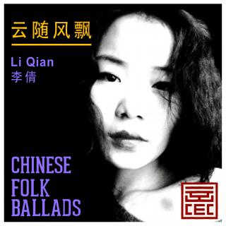 Li Qian - Chinese Folk Ballads